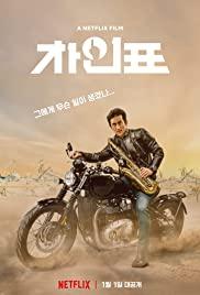 What Happened to Mr. Cha (2021) ชาอินพโย สุภาพบุรุษสุดขั้ว