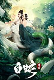 White Snake (2021) นางพญางูขาว วิบากกรรมแห่งรัก