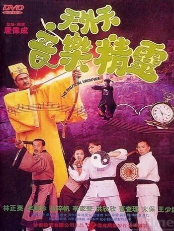 The Musical Vampire (1992) ผีกัดให้ฟัดตอบ เสียงดีผีไม่กัด